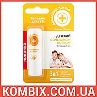 Бальзам для губ Детский с пчелиным воском (3,6 грамм)