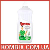"""Бальзам для мытья посуды """"Алоэ"""" с формулой защиты для кожи рук (1000 мл)"""