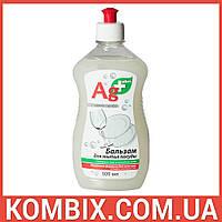 Бальзам для мытья посуды Активное серебро для мытья жирной посуды хололной водой (500 мл)