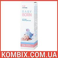 Детское масло для тела и нежного массажа с первых дней жизни (200 мл)