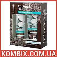 Косметический набор Coconut Hair экстраувлажнение