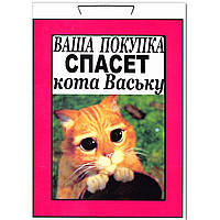 "Табличка ""Ваша покупка спасет кота Ваську"" 30 х 20 см"