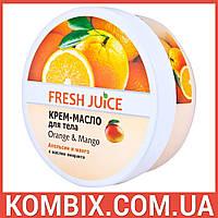 """Крем-масло для тела """"Orange & Mango"""" (225 мл)"""