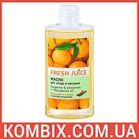"Масло для ухода и массажа ""Tangerine & Cinnamon + Macadamia oil"" (150 мл)"
