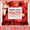 "Мыло косметическое ""Strawberry & Cream"" (75 мл)"