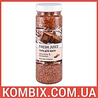 """Соль для ванн """"Chocolate & Cinnamon"""" с маслом какао и корицы (700 грамм)"""