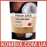 Соль для ванн Coconut & Orchid с экстрактом орхидеи и маслом кокоса (500 мл)