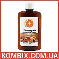 """Шампунь на мыльном корне """"Пчелиный мед"""" для восстановления ослабленных волос (300 мл)"""