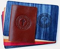 Обложки на паспорт Иисус мой Спаситель