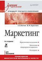 Багиев Г. Л., Тарасевич В. М. Маркетинг. Стандарт третьего поколения 4-е изд.