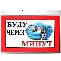 """Табличка """"Буду через __ минут"""" 30 х 20 (см)"""