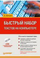 Д.Донцов Быстрый набор текстов на компьютере (+CD)
