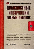 М.Рогожин Должностные инструкции. Полный сборник (+CD)