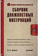 ДеминЮ.М. Сборник должностных инструкций (+CD)