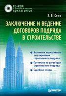 Е.Секо Заключение и ведение договоров подряда в строительстве (+ CD)