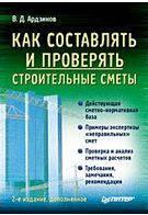 В.Ардзинов Как составлять и проверять строительные сметы