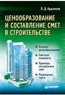 В.Ардзинов Ценообразование и составление смет в строительстве