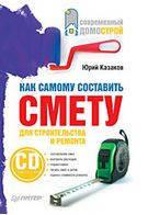 Ю. Казаков Как самому составить смету для строительства и ремонта (+CD)