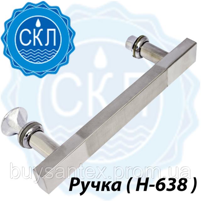Ручка для дверей душевой кабины на два отверстия ( H-638 ) Метал