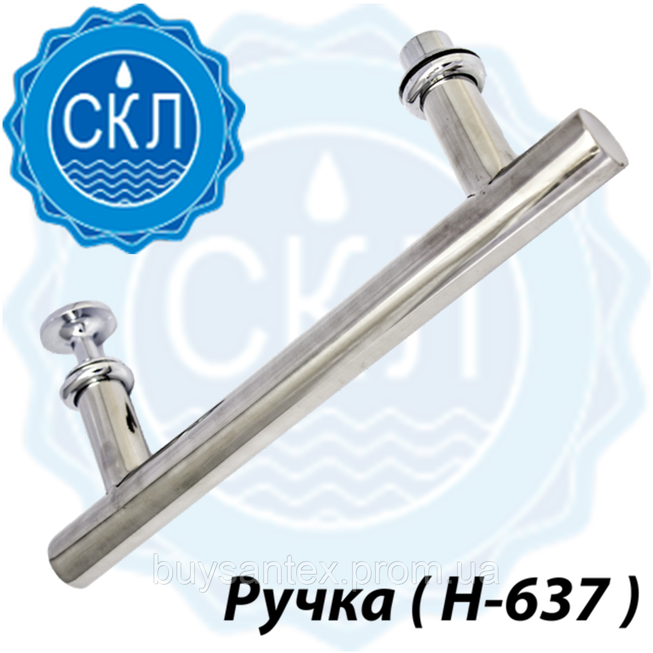 Ручка для дверей душевой кабины на два отверстия ( H-637 ) Метал