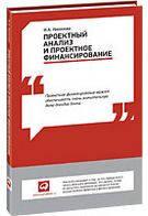 Никонова Ирина Проектный анализ и проектное финансирование