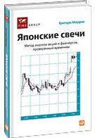 Моррис Л. Грегори Японские свечи: Метод анализа акций и фьючерсов, проверенный временем