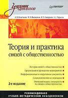 А.Кочеткова, В.Филиппов, Я.Скворцов, А.Тарасов Теория и практика связей с общественностью