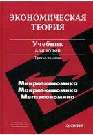 Под ред.Добрынина А. И., Тарасевича Л. С. Экономическая теория. Учебник для вузов. 3-е изд.