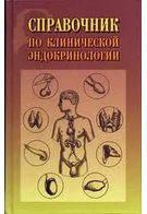 под ред. Холодова Справочник по клинической эндокринологии