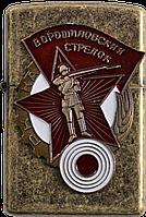 """Зажигалка Бензиновая """"Ворошиловский Стрелок"""""""