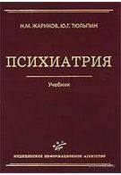 Жариков Н.М.,Тюльпин Ю.Г. Психиатрия Учебник 2-е изд. перер. и доп.