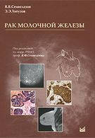 Семиглазов В.В. Рак молочной железы