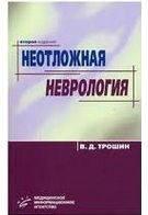 Трошин и др. Неотложная неврология изд.2 испр. и доп.