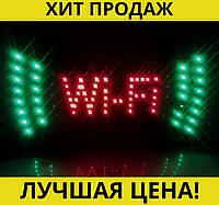 """Светодиодная вывеска """"WIFI"""", светодиодная рекламная вывеска, светодиодное табло"""