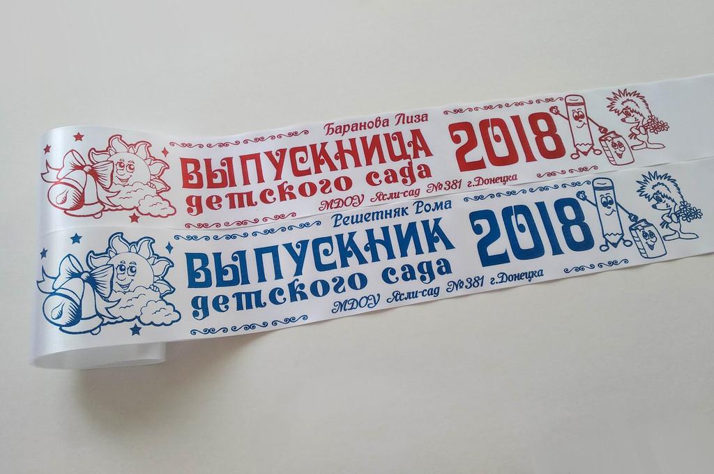 Белая лента «Выпускник выпускник детского сада» (надпись - детский макет №1).