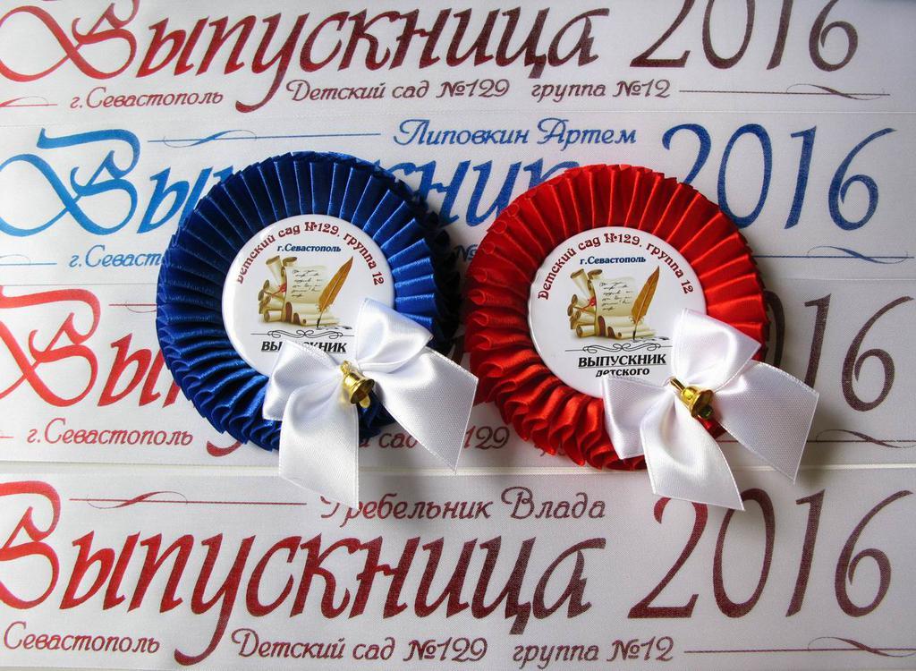 Белая лента «Выпускник выпускник детского сада» (надпись - основной макет №2) и медаль «Выпускник 2019» - «Капелька» с бантиком и колокольчиком.