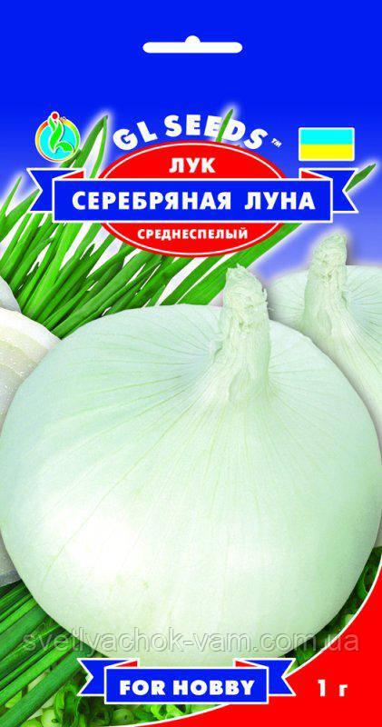 Лук Серебряная Луна сорт среднеранний однолетний высокоурожайный сочный салатный, упаковка 1 г