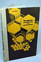 """Книга: """"Продукты пчеловодства и их использование"""""""