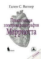 Гален С. Вагнер Практическая электрокардиография Марриотта 2-е изд.