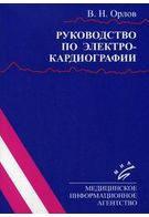 Орлов В.Н. Руководство по электрокардиографии изд.6