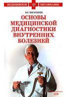Основы медицинской диагностики внутренней болезней
