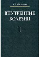 Макаревич А.Э. Внутренние болезни в 3-х томах т.1 Учеб. пособие