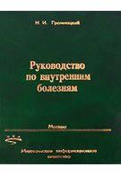 Громнацкий Н.И. Руководство по внутренним болезням