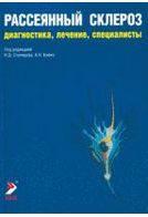 Столяров А. Рассеянный склероз :специалисты, диагностика, лечение