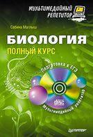 Маглыш С С Биология: полный курс. Мультимедийный репетитор (+CD)