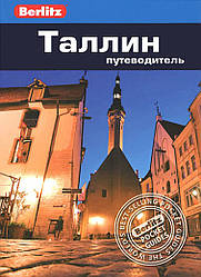 Таллин. Путеводитель Berlitz Pocket Guide