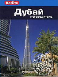 Дубай. Путеводитель  Pocket Guidе
