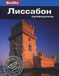 Лиссабон. Путеводитель Berlitz Pocket Guide
