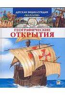 Детская энциклопедия Географические открытия