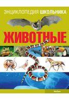 Энциклопедия школьника. Животные